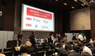 Socotec - SOCOTEC Certification Japan attended the Forum on Decarbonizing Management 2019 in Tokyo